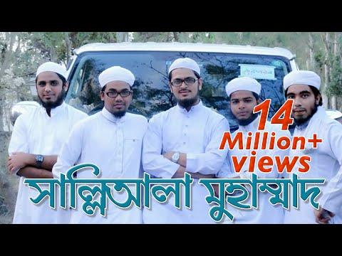 Bangla New Islamic Song 2016 With English Subtitle | SalliAla Muhammad | Kalarab Shilpigosthi