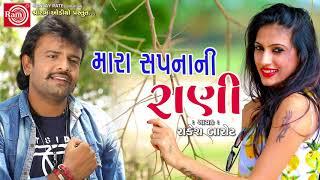 Mara Sapnani RANI ||Rakesh Barot ||New Gujarati Sad Song 2018