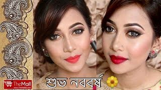 Pohela Boishakh 2017 Makeup Tutorial l Noboborsho 1423 l One Brand Makeup Tutorial l MUA cosmetics