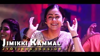Jyothika Dances For Jimikki Kammal | Kaatrin Mozhi Movie | Hot Cinema News