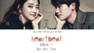 수란 Suran – Heartbeat Strong Woman Do Bong Soon OST HanRomTrans Lyrics
