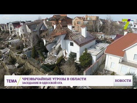 На борьбу с оползнями в Черноморске у Киева попросят 155 млн гривен