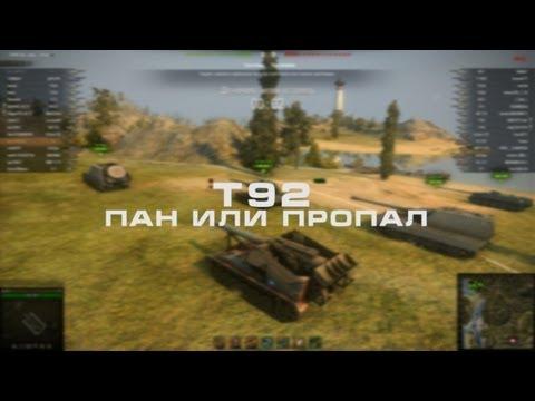 T92 - пан или пропал.  Arti25