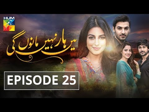 Main Haar Nahin Manoun Gi Episode #25 HUM TV Drama 17 September 2018