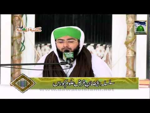 Farz Uloom Course Ep 12 - Qabar Ka Bayan - Mufti Hassan Attari video