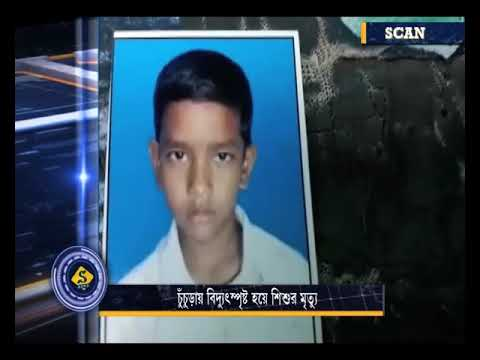 CHILD DEATH IN CHINSURAH BY ELECTROCUTION
