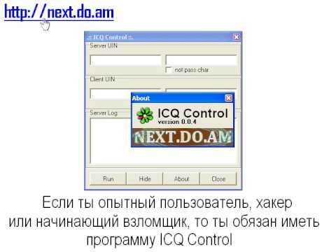Хакеры короновали Ивана королём Аськи - ICQ - Мега Фейл.
