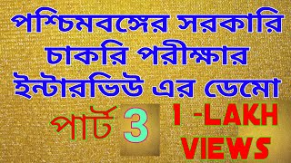 West Bengal ssc and primary interview
