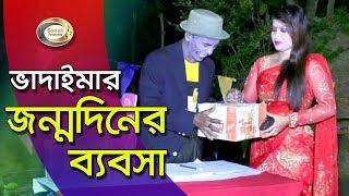 Bangla Comedy - ভাদাইমার জন্মদিনের ব্যবসা | Vadaimar Jonmo Diner Bebsha