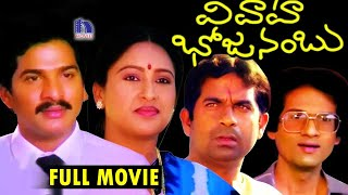 Vivaha Bhojanambu || Full Comedy Movie - Rajendra Prasad, Brahmanandam, Jandhyala