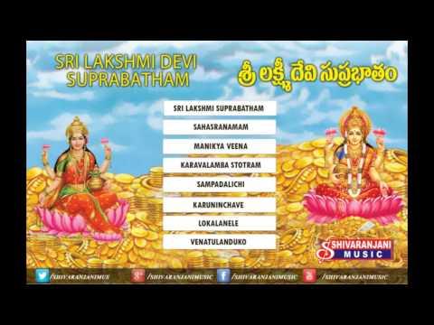 Lakshmi Devi Suprabatham | Juke box |shivaranjanimusic