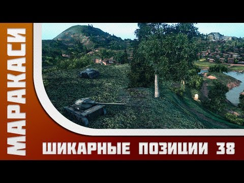 Лучшая тактика World of Tanks позиции - 38