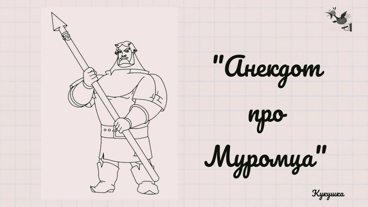 Анекдот Про Илью Муромца