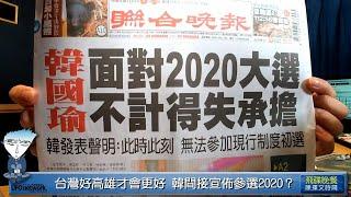 飛碟聯播網《飛碟晚餐 陳揮文時間》2019 04 23 (二) 台灣好高雄才會更好 韓間接宣佈參選2020?