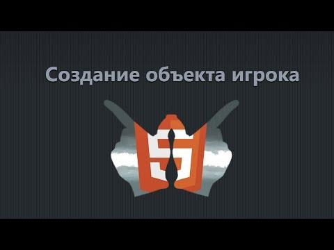 Как создать игру на HTML5 - 7 - Создаем объект игрока