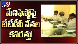 TTDP leaders manifesto committee meets at NTR Bhavan || Hyderabad