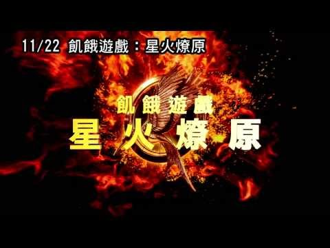 飢餓遊戲:星火燎原 - 星星之火篇