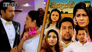 Sithaththi - Episode 01 | 10th Dec 2019