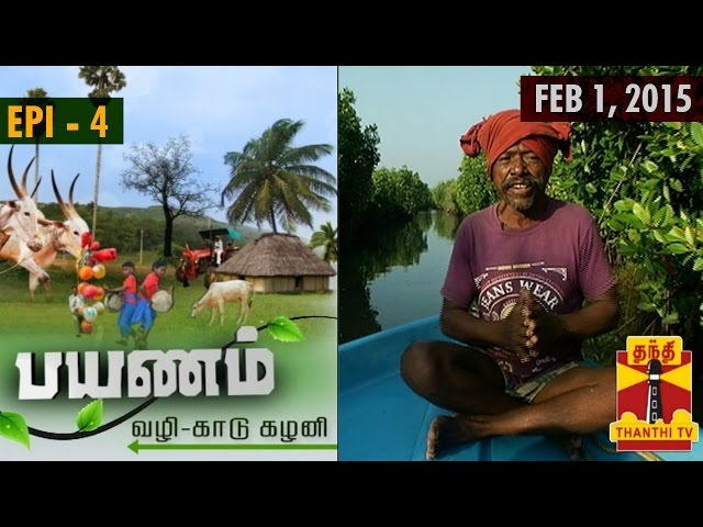"""""""Payanam"""" - Via Dense Forests and Lush Greeneries - EPI - 4 (1/2/15)"""