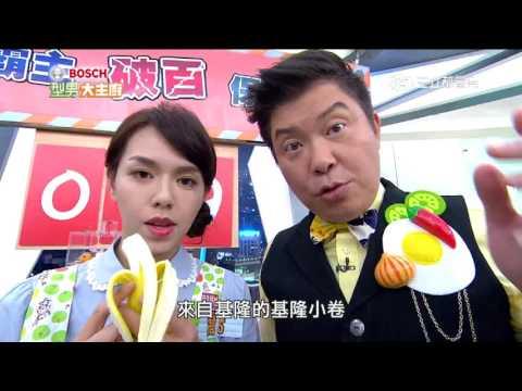 台綜-型男大主廚-20160712 蕉奶霸主破百保衛戰!!