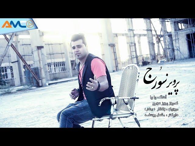 Parwiz Soraj - Biya Biya Official Video HD