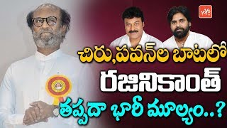 Rajinikanth Wrong Step Over Political Entry | Pawan Kalyan | Chiranjeevi | TN Politics