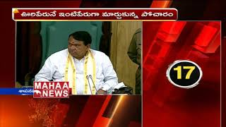 MLA Koppula Eshwar About Speaker Pocharam | Telangana Assembly Sessions 2019 Day 2 LIVE