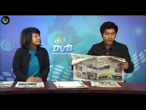 DVB -သတင္းစာေပၚကဖတ္စရာမ်ား အပုိင္း(၁)