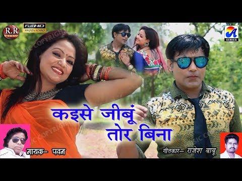 Kaise Jibun Tor Bina | कइसे जीबू तोर बिना | New Nagpuri Song 2017 | Singer- Pawan