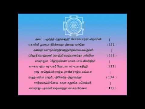 Lalitha Sahasranamam Tamil - Part3 video