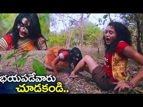 Latest Scariest Horror Scene ( భయపడేవారు చూడకండి..) | 2018 Telugu Movies Scenes
