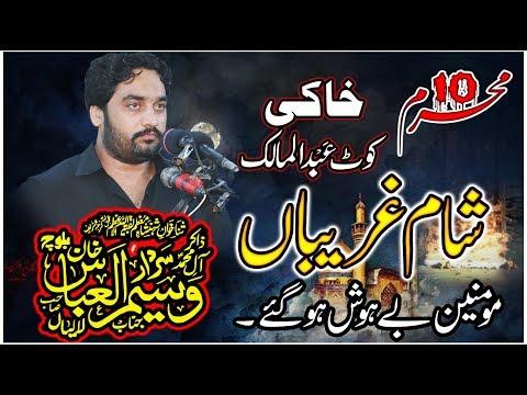 Zakir Waseem Abbas Baloch 10 Muharram 2019 Sham e Ghareeban Majlis Khaki Kot Abdul Malik