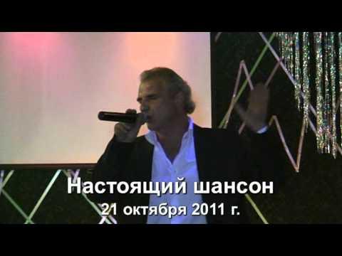 Вечер Настоящего ШАНСОНА 21.10.2011   2 часть