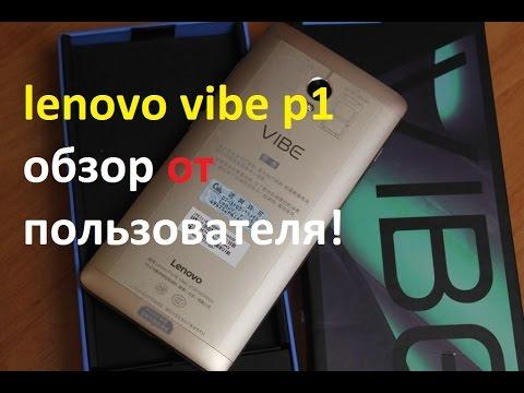 Обзор lenovo vibe p1 Опыт использования