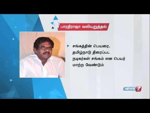 Bharathiraja urges to change ' Nadigar Sangam' name after election | Tamil Nadu | News7 Tamil