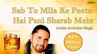 Sab To Mila Ke Peete Hai Pani Sharab Mein | Arvinder Singh | Latest Hindi Sharabi Sad Song
