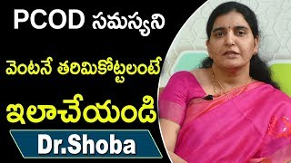 How TO Over Come PCOD Problems Very Fast ||  Dr. Shoba || Doctors Tv