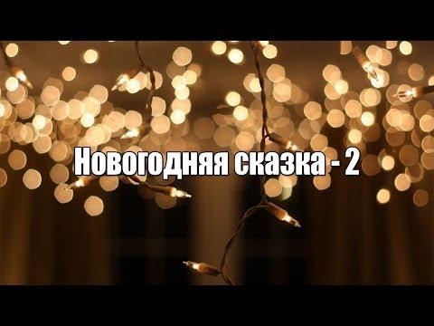 """""""Новогодняя сказка - 2"""" (2013)"""