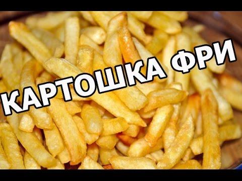 ак приготовить картофель фри - видео