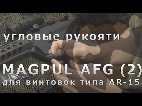 Magpul AFG/AFG2 угловые рукояти