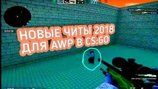 НОВЫЕ ЧИТЫ ДЛЯ AWP В CS:GO