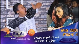 Ethiopia  Yemaleda Kokeboch Acting TV Show Season 4 Ep 26 B የማለዳ ኮከቦች ምዕራፍ 4 ክፍል 26 B