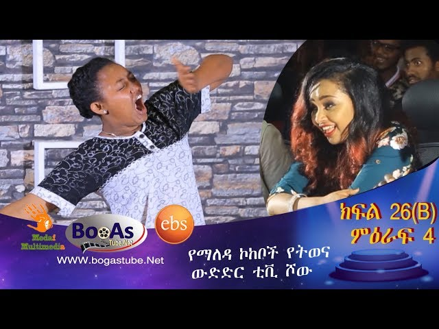 Yemaleda Kokeboch Acting TV Show Season 4 Ep 26 B