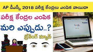Ap Dsc 2018 Exam web option Latest Breaking News || Ap Dsc 2018 Latest updates