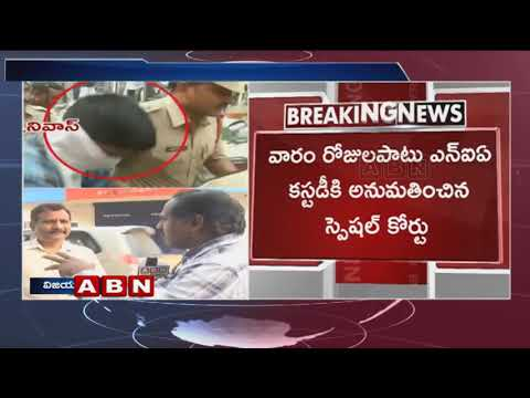 Jagan assault Case: Judicial custody for Accused Extended Till Jan 25th | ABN Telugu