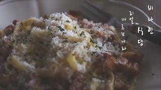 리얼 까르보나라 : Spaghetti Carbonara :カルボナーラスパゲッティ: ASMR