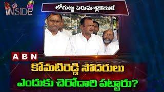 Komatireddy Brothers Statements Heats Up Politics In Telangana   Inside