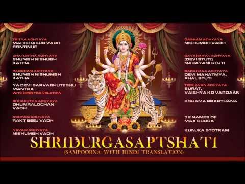 Durga Saptshati Sampoorna Part 3 to 13 with Hindi TranslationI Full Audio Songs Juke Box