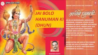 Jai Bolo Hanuman Ki Dhun By Shailendra Bhartti I Full Audio Song Juke Box