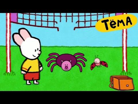 Рисунки Тёмы: Нарисуй паучка! Обучающий мультфильм
